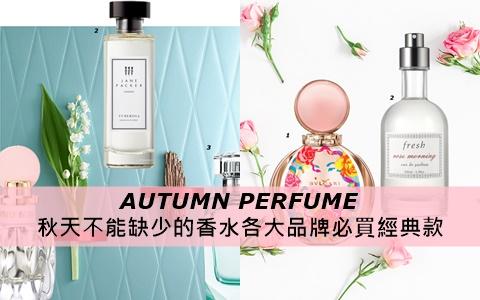 秋天不能缺少的香水,各大品牌必買經典款!