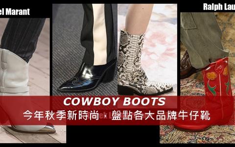 今年秋季新時尚,盤點各大品牌牛仔靴