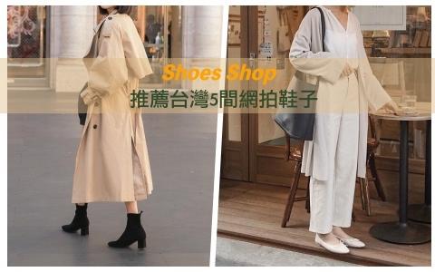 懶得外出逛街買鞋嗎?推薦台灣5間網拍鞋子!