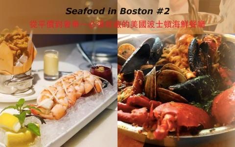 從平價到奢華~必須收藏的美國波士頓海鮮餐廳 #2