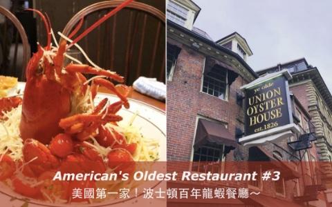 美國第一家!波士頓百年龍蝦餐廳~ #3