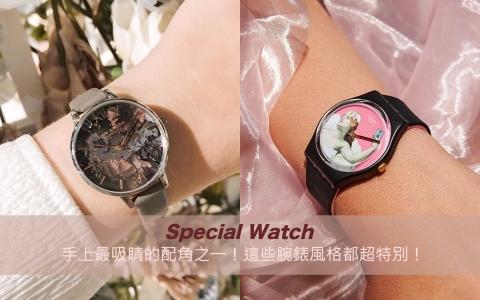 手上最吸睛的配角之一!這些腕錶風格都超特別!