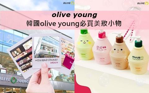 韓妞都在買!韓國美妝店olive young的實用小物!