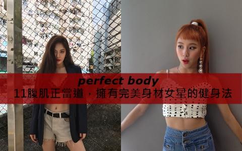 11字腹肌正當道,擁有完美身材女星的健身法!