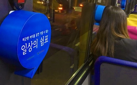 揪甘心!韓國公車首推「逗號枕頭」 讓你在公車上也能睡的好舒服!