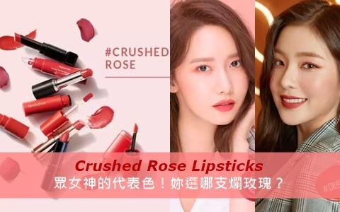 潤娥、Irene的女神光來源!這季的MLBB「爛玫瑰」色妳選哪一支?