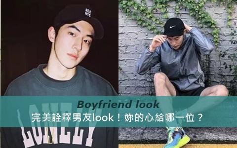 進來選男友囉!從趙寅成到南柱赫,妳愛哪款韓系男友look?