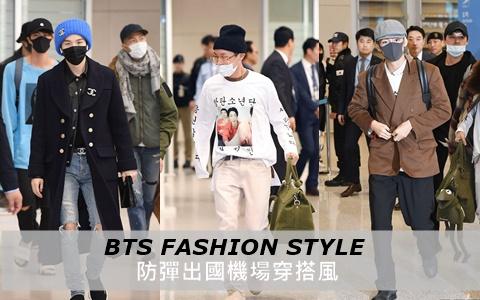 私下穿搭更帥氣!防彈近期出國穿搭究竟誰最時尚?
