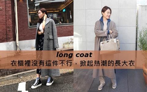 衣櫃裡沒有這件不行!掀起熱潮的韓系長大衣
