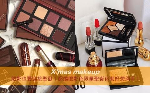 眼影也要迎接聖誕!超燒眼影色限量聖誕包裝好想剁手!