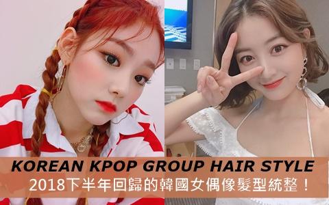 泡麵長髮是大勢!2018下半年回歸的韓國女偶像髮型統整!