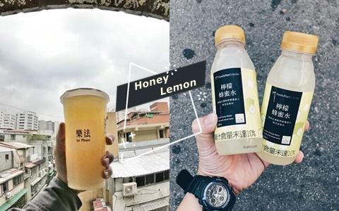 【編輯推薦】 人生短短幾個秋,7杯好喝易買的蜂蜜檸檬,你喝了嗎?