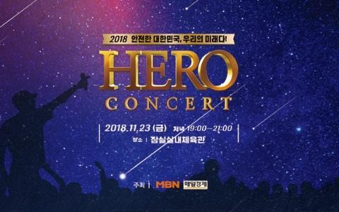 跟軍人一起看演唱會? 一年一度的《Hero concert》又來啦!