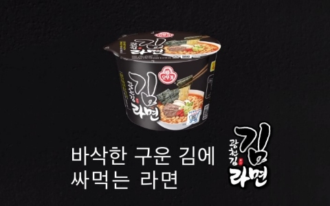 口感新世界!韓國新推出的泡麵竟主打用這個包著吃~