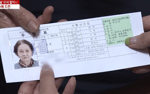 韓國大學入學考試的一大亮點!81歲的奶奶竟也是大學預備新生?