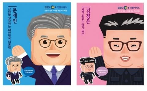 韓國電視台打著「支持世界和平的領導者」為旗號,卻推出金正恩的卡通立牌...?
