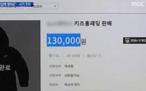 認證過的商店居然也是詐騙!名牌羽絨外套半價賣...上百名韓國人上當!