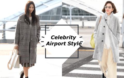 賴冠霖、IU的機場時尚這樣穿?6位韓星的特色單品穿搭!