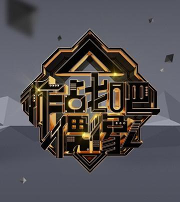 韓實力創作人中國PK,連BIGBANG都可能加入助威?