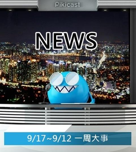【看Piki能知天下事】9/3~9/9一周大事