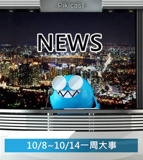 【看Piki能知天下事】10/08~10/14一周大事