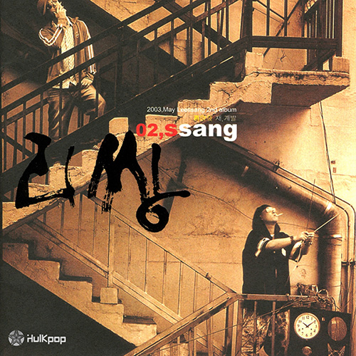 LeeSsang Blues(Feat. 鄭仁) (正規2輯) 因為能給女友的太少而有感而發創作出的歌曲