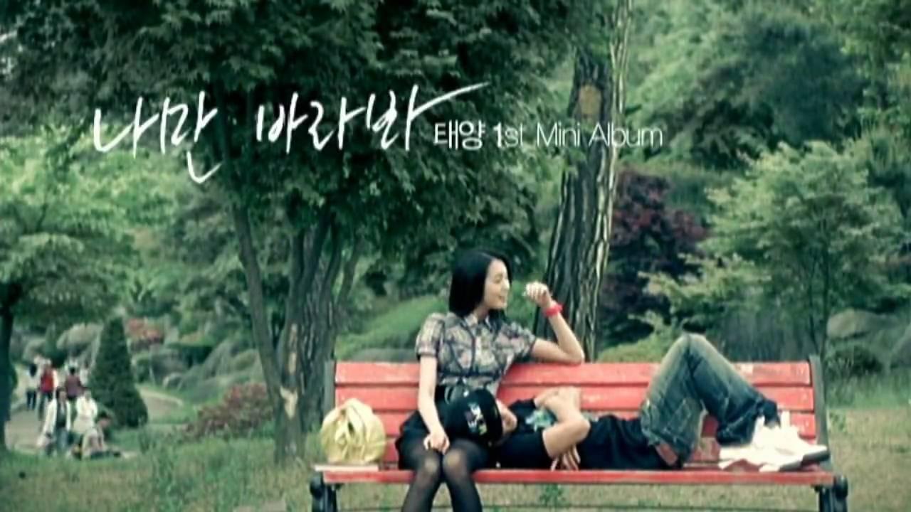 1. 只看著我 (2008.05.22)  BIGBANG第一人出完整單飛專輯的就是太陽!一推出就成為個人代表作!當時大家都唱著「就算我花心你也不可以baby~」