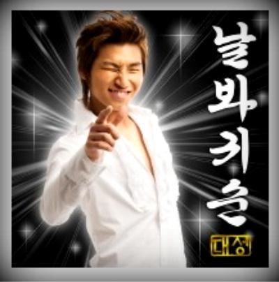 3. 看我吧貴順 (2008.06.16)  超適合大聲聲音的trot傳統歌謠!這首還是GD寫的呢~