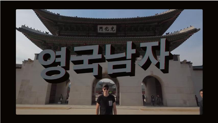 一個會講韓文的英國男子,用3分鐘拍下他對韓國的印象!