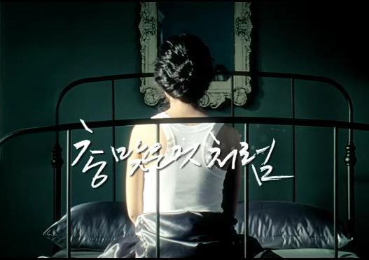 除了 OST 外,也很想推薦這首《像中槍一樣》,從白智榮的歌聲中,可以聽到淡淡的哀傷感,如果是失戀的時候聽,真的很容易不小心落下眼淚。