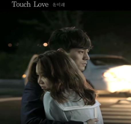 大家都有看過《主君的太陽》嗎? 這樣應該都有聽過由尹美萊演唱的這首「Touch Love 」,甜美嗓音和唱 Rap 時完全不一樣呢!完全就是反轉魅力,無誤 ^_^