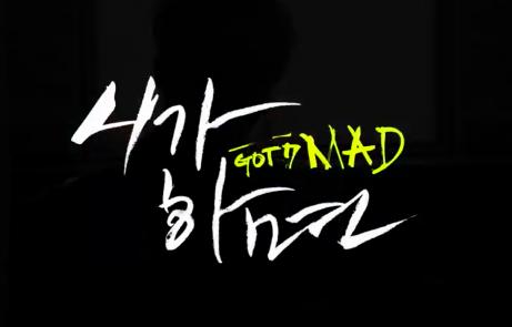 GOT7 這次的新歌《니가 하면(If You Do)》改變了以往可愛的風格,大家還喜歡這次的略帶成熟的感覺嗎?