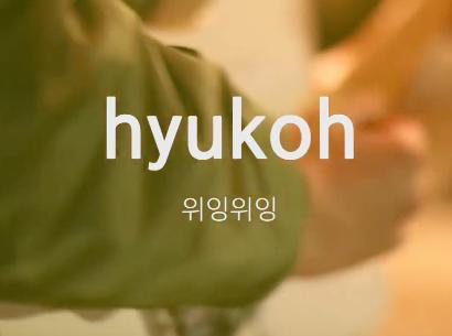 既然提到 hyukoh 就一定要提到這首《위잉위잉(wingwing)》了。  主唱吳赫帶了一點慵懶、迷幻感的歌唱方式,好像沒辦法用一個「XX式唱腔」來形容,只能說就是很「hyukoh 的風格」。