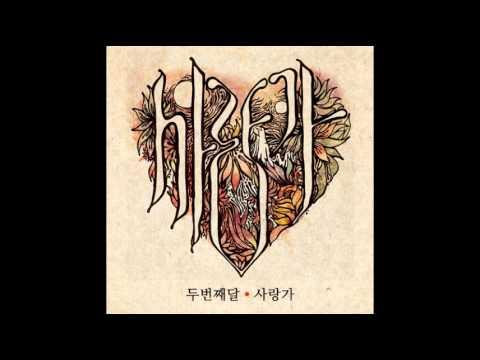 2nd Moon - 愛(사랑歌)