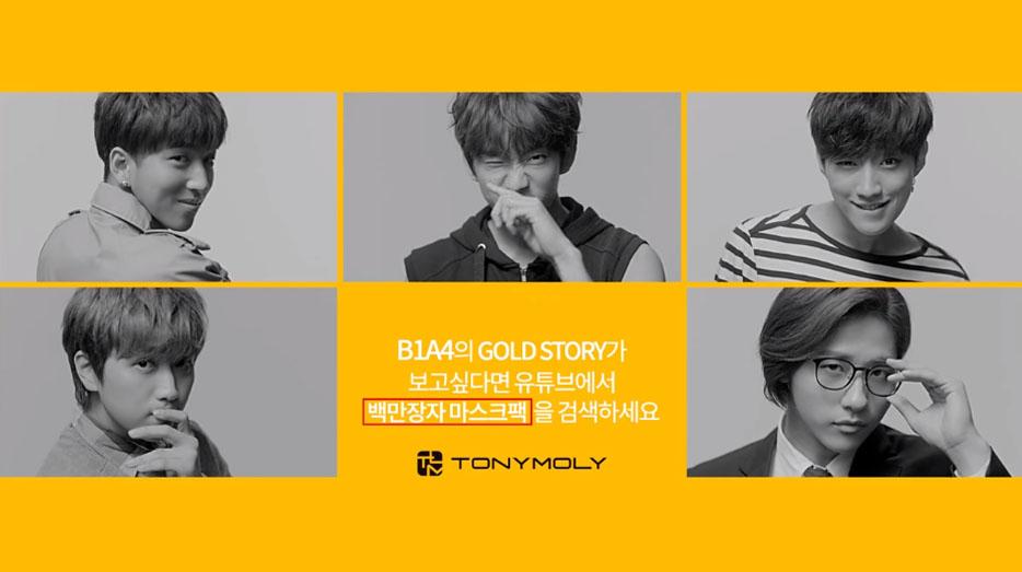 B1A4、JYJ和SJ-M等男團也都曾經代言過TONYMOLY~