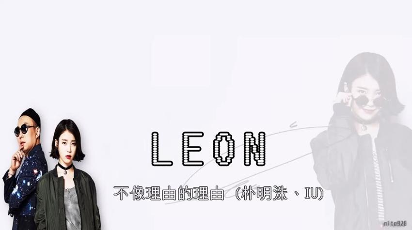 IU&朴明洙- Leon