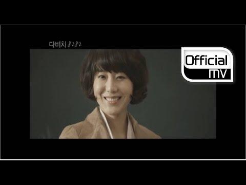 Davichi - 8282  *影片無法播放時,請點擊至原出處觀看