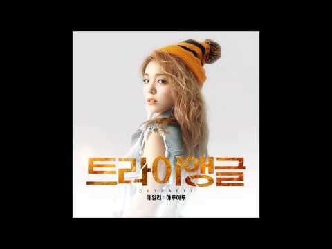 Ailee - 一天一天하루하루 (三角 OST)  *影片無法播放時,請點擊至原出處觀看