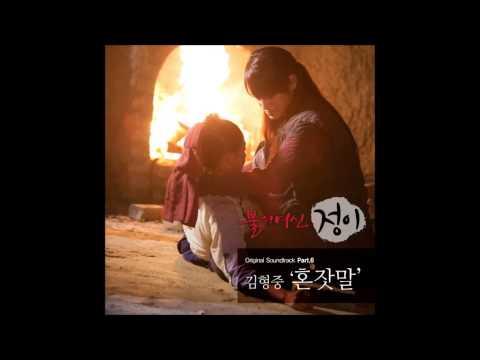 金亨中 - 自言自語혼잣말 (火之女神井兒 OST)  *影片無法播放時,請點擊至原出處觀看