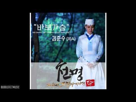 XIA - 傻瓜心바보가슴 (天命 OST)  *影片無法播放時,請點擊至原出處觀看