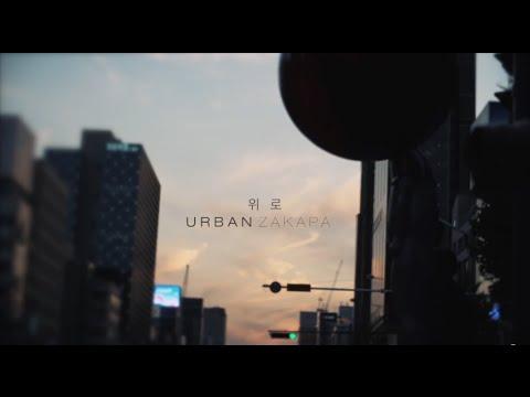 URBAN ZAKAPA - Consolation(위로)  *影片無法播放時,請點擊至原出處觀看
