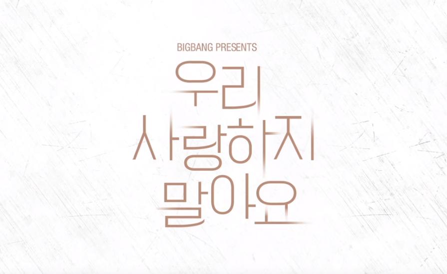 ★ No.1 :: BIGBANG 'LET'S NOT FALL IN LOVE'(11,000 分)   * 無法播放時,請直接按出處