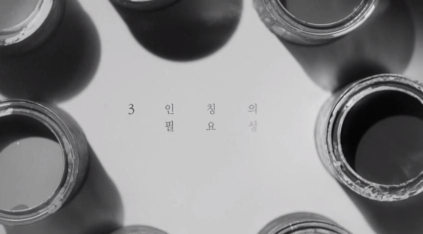 *Nell 樂風深受英倫搖滾影響的韓國重要的搖滾樂團代表之一,並於今年推出單曲《第三人稱的必要性》的他們,其實也曾經和許多大咖合作過!像是大家都熟知的G-Dragon、Epik High、BoA等多位藝人,不多說,直接聽歌就知道他們的實力了!