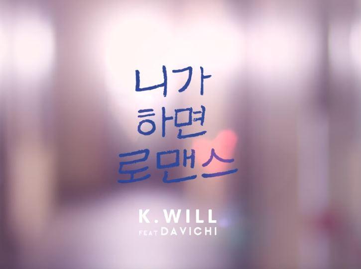 ★ No.4 :: K.will 'You call it romance' ★  同樣是新進榜的歌曲,K.will 和 Davichi 合唱的這首「니가 하면 로맨스」也空降音源排行榜第四名,只能說不愧是實力派的合作阿!  * 無法播放時,請直接按出處