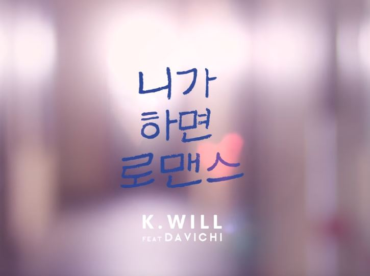 ★ No.9 :: K.will 'You call it romance' ★  * 無法播放時,請直接按出處