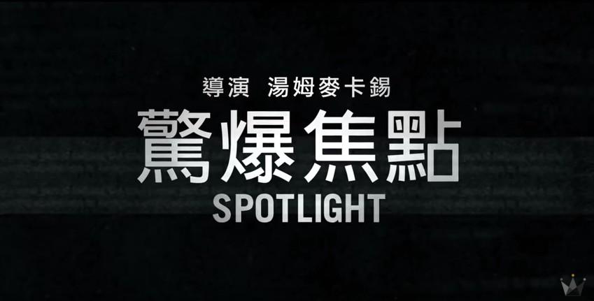 *《驚爆焦點Spotlight》預告片 改編自真人真事,描述《波士頓環球報》揭發天主教會在波士頓性侵兒童的醜聞