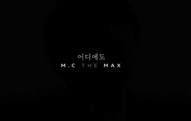 ★ No.4 :: MC the Max 'No matter where' ★  已經在第二名停留一段時間的資深美聲團體 MC the Max,這禮拜 No matter where 也小小下滑到第 4 名。  * 無法播放時,請直接按出處