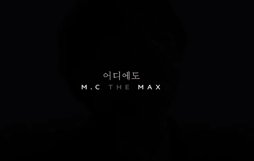 ★ No.8 :: MC the Max 'No matter where' ★  * 無法播放時,請直接按出處