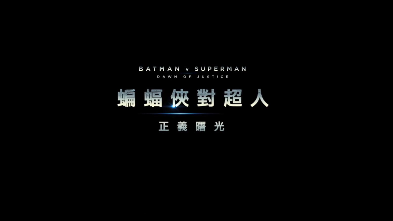 【蝙蝠俠對超人:正義曙光】中文預告,3月25日IMAX 3D同步登場