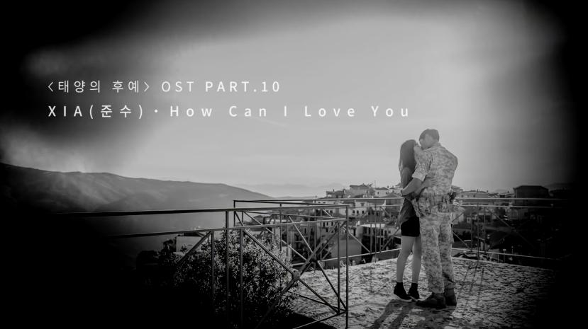 ★ No.6 :: XIA(JUNSU) 'How Can I Love You'  ★  這是《太陽的後裔》的最後一首 OST,戲劇的魅力再加音源保證 XIA(JUNSU),果然威力超強,一進榜就奪下第六名。  * 無法播放時,請直接按出處